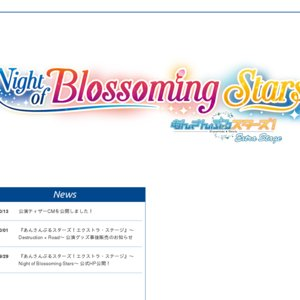 『あんさんぶるスターズ!エクストラ・ステージ』~Night of Blossoming Stars~ 名古屋 2/1夜