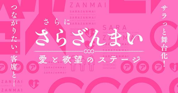 さらに「さらざんまい」~愛と欲望のステージ~ 東京 11/28夜
