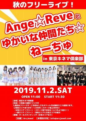 秋のフリーライブ「Ange☆Reveとゆかいな仲間たち☆ねーちゅ」【11/2】