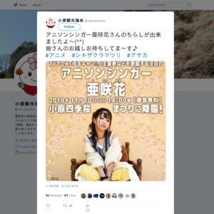 小原四季桜祭り メインステージ 亜咲花ミニライブ