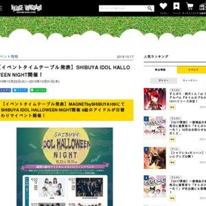 SHIBUYA IDOL HALLOWEEN NIGHT【10/22】