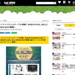 SHIBUYA IDOL HALLOWEEN NIGHT【10/30】