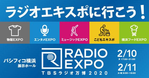 RADIO EXPO〜TBSラジオ万博2020〜 2日目 ミュージックEXPOステージ