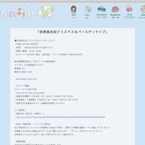 吉岡亜衣加 Christmas&Birthday Live2019