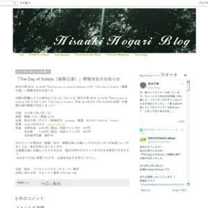 保刈久明 NEW ALBUM『Brown eyes in solaris』Release LIVE「The Day of Solaris(振替公演)」