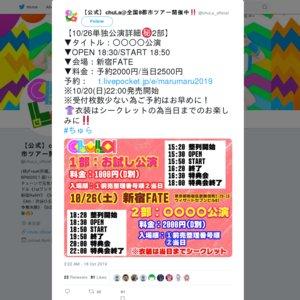 chuLa 〇〇〇〇公演