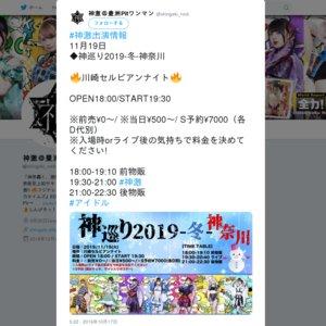 神巡り2019-冬-神奈川