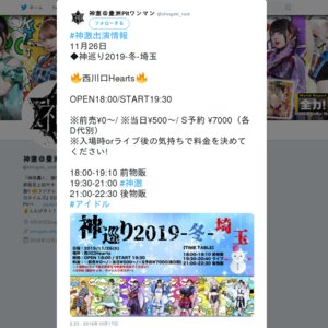 神巡り2019-冬-埼玉