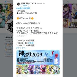 神巡り2019-冬-千葉