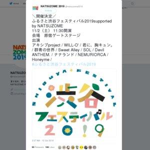 渋谷くみんの広場 ふるさと渋谷フェスティバル supported by NATSUZOME