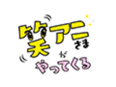 NHK総合「笑アニさまがやってくる」公開録画 2019/11/29