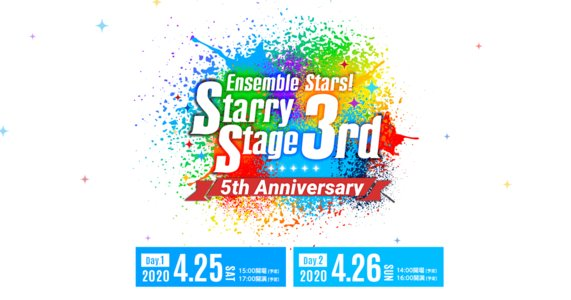 【中止】あんさんぶるスターズ!Starry Stage 3rd Day.1