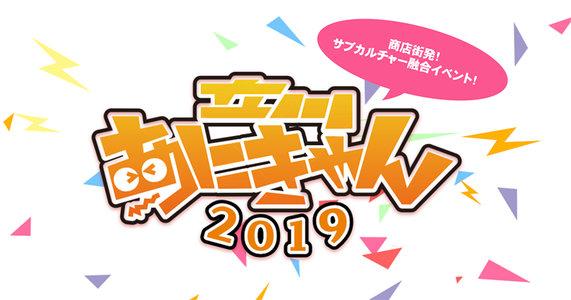 立川あにきゃん2019 井上和彦の和っしょい!