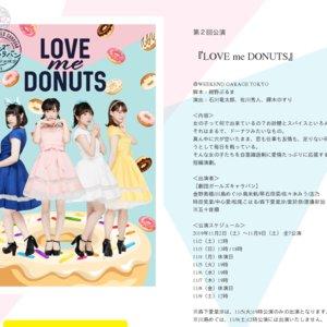 劇団ガールズキャラバン 第2回公演『LOVE me DONUTS』11/2