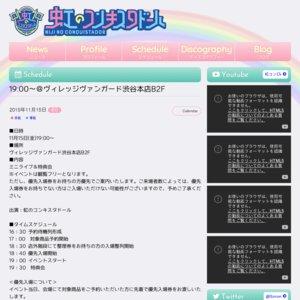 虹のコンキスタドール『ニューシングル』発売記念イベント 2019/11/15