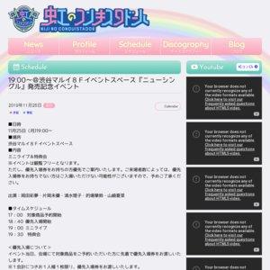 虹のコンキスタドール『ニューシングル』発売記念イベント 2019/11/25
