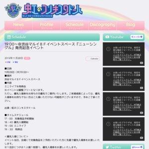 『ニューシングル』発売記念イベント 2019/11/28