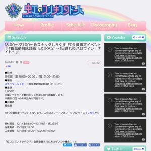 『#鶴見萌育成計画 EXTRA.2 〜1日遅れのハロウィン・ナイト〜』1部