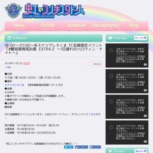 『#鶴見萌育成計画 EXTRA.2 〜1日遅れのハロウィン・ナイト〜』2部