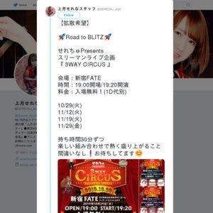 せれちゅPresents スリーマンライブ企画 『 3WAY CIRCUS 』【2019/11/12】