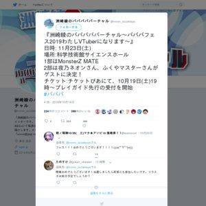 洲崎綾のバババババーチャル ~バババフェス2019 わたしVtuberになります~ [第2部]