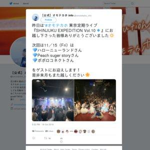 オモテカホ 東京定期主催LIVE SHINJUKU EXPEDITION【2019/11/15】