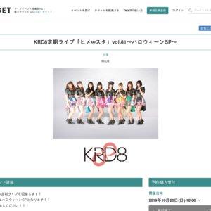 KRD8定期ライブ「ヒメ∞スタ」vol.81~ハロウィーンSP~