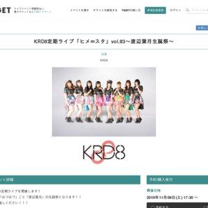 KRD8定期ライブ「ヒメ∞スタ」vol.83~渡辺葉月生誕祭~