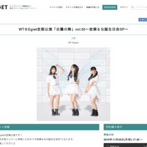 WT☆Egret定期公演「白鷺の舞」vol.50~宮瀬るな誕生日会SP~