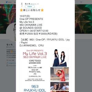 One-OP PRESENTS My Life Vol.3 963 OKINAWA LIVE