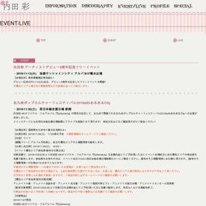 内田彩 4thオリジナル・フルアルバム『Ephemera』発売記念イベント とらのあな秋葉原店C