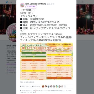 ユメライブ 秋にAKIライブ!〜DESEOラストブッキング編〜