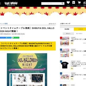 SHIBUYA IDOL HALLOWEEN NIGHT【10/31】