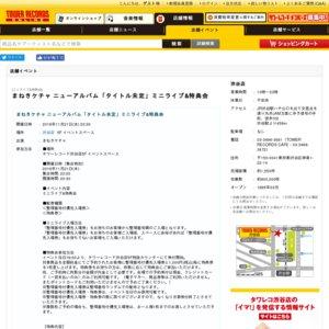 まねきケチャ ニューアルバム「タイトル未定」ミニライブ&特典会 11/21