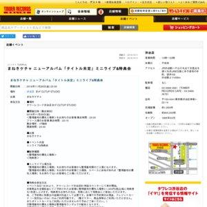 まねきケチャ ニューアルバム「タイトル未定」ミニライブ&特典会 11/29