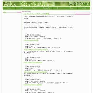 吉岡亜衣加10周年ベストアルバム「AIKA YOSHIOKA 10th Anniversary BEST ~うたのしずく~」発売記念リリースイベント 11/30関西地区