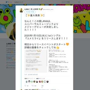 LANA 1st Single 「ユメミライ」リリース記念イベント 2019/10/20②