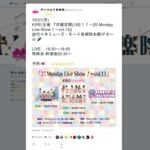 月曜定期LIVE!!〜25 Monday Live Show!〜vol.13