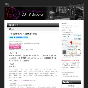 渋谷LOFT9アイドル倶楽部vol.10
