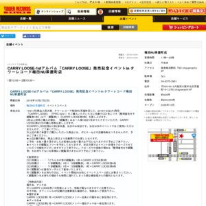 CARRY LOOSE-1stアルバム「CARRY LOOSE」発売記念イベントin タワーレコード梅田NU茶屋町店 [2部]