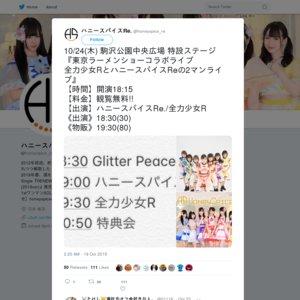 東京ラーメンショーコラボライブ 全力少女RとハニースパイスReの2マンライブ