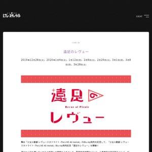 【延期】遠足のレヴュー 6日目