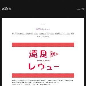 【延期】遠足のレヴュー 8日目