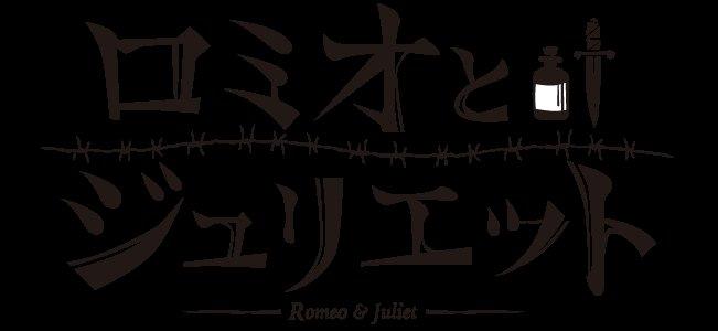 リーディングシェイクスピア『ロミオとジュリエット』12/17 夜