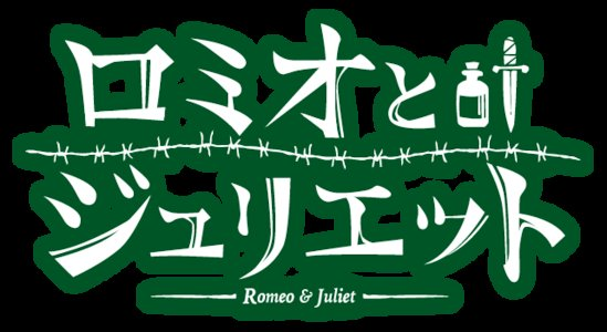 リーディングシェイクスピア『ロミオとジュリエット』12/19 夜