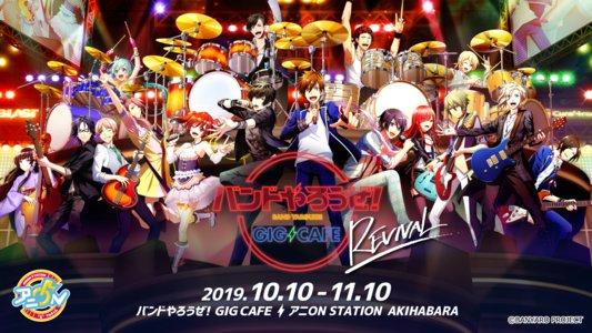 バンドやろうぜ! Original Story Vol.1 リリースパーティー in GIG CAFE REVIVAL~OSIRIS編~【2部】