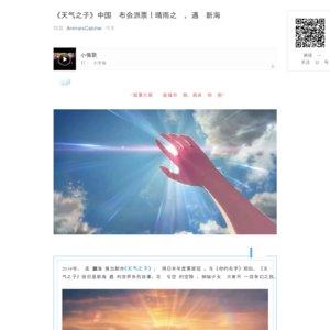 『天気の子』中国发布会