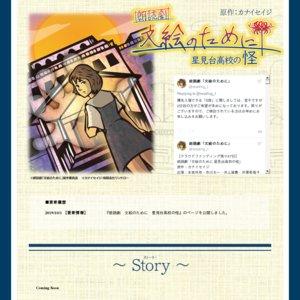 朗読劇「文絵のために」1/18 18:00B