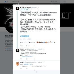 青山RizM presents 感情ストリングス vol.5