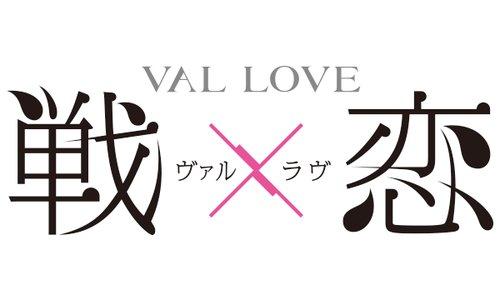 「戦×恋」上映会 in AKIHABARA 第3回